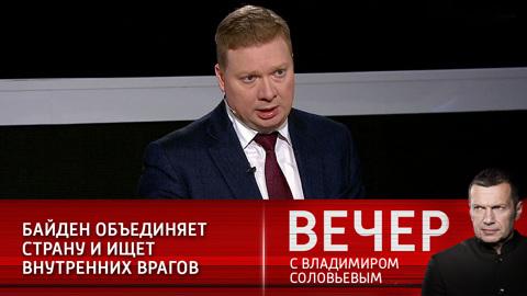 Вечер с Владимиром Соловьевым. Эксперт: Байден сумел связать борьбу с внутренними врагами и единение нации