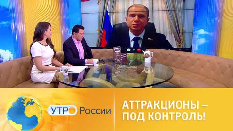 Утро России. В России усилят контроль за детскими аттракционами в торговых центрах