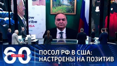 60 минут. Посол РФ в США: настроены на позитив