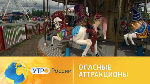 Утро России. В России усиливается контроль за состоянием аттракционов