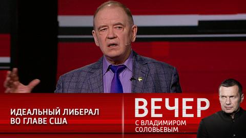 Вечер с Владимиром Соловьевым. Политолог: либерализм Байдена дает надежду на восстановление диалога