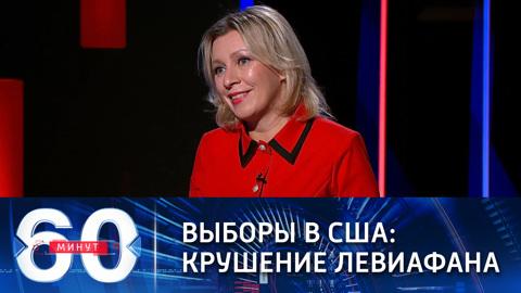 Вечер с Владимиром Соловьевым. Победа Байдена не изменит отношения американских элит к России