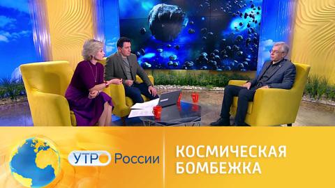 Утро России. Интересные факты о метеоритах
