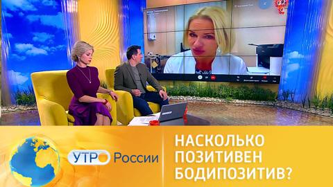 Утро России. Врач рассказала об опасностях бодипозитива