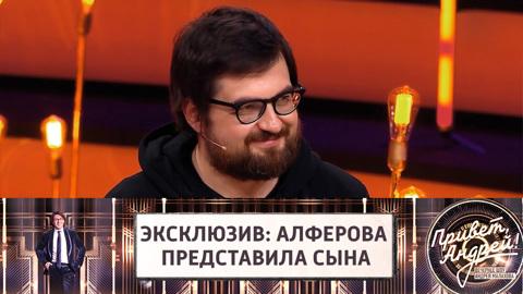 Привет, Андрей! Ирина Алферова впервые представила публике сына Александра