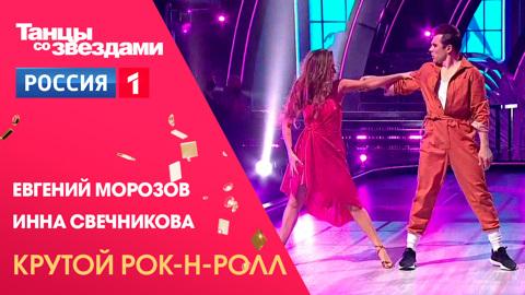 Танцы со звездами. Евгений Морозов и Инна Свечникова