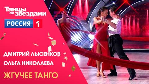 Танцы со звездами. Дмитрий Лысенков и Ольга Николаева