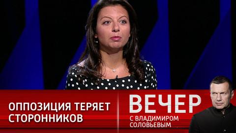 Вечер с Владимиром Соловьевым. Маргарита Симоньян: за 10 лет Навальный потерял 90% сторонников
