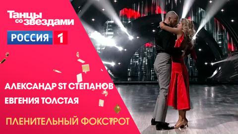 Танцы со звездами. Александр ST Степанов и Евгения Толстая