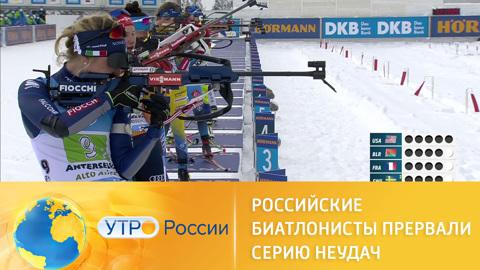Утро России. Российские биатлонисты прервали серию неудач