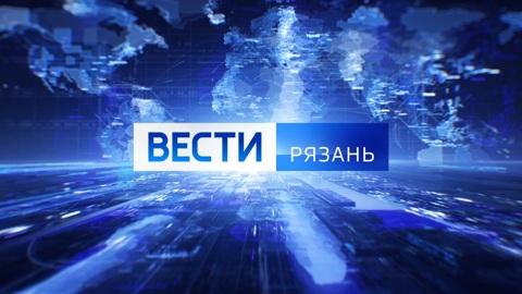 Вести-Рязань. Эфир от 25.01.2021 (09.00)