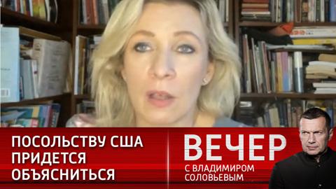 Вечер с Владимиром Соловьевым. Мария Захарова: США показали яркий образец политики двойных стандартов