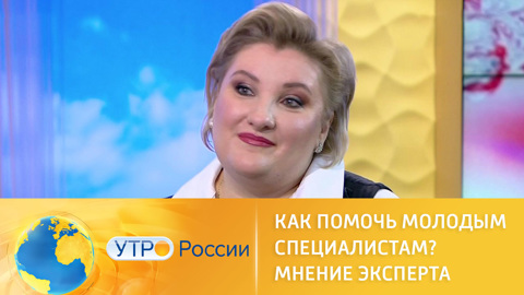 Утро России. Как помочь молодым специалистам – мнение эксперта