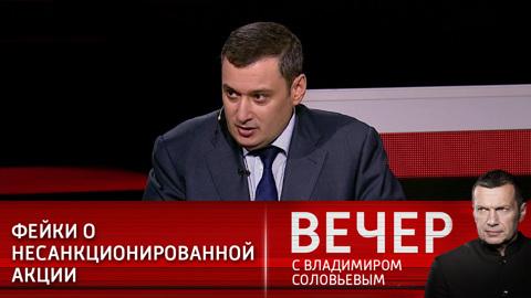 Вечер с Владимиром Соловьевым. Фейки о несанкционированной акции