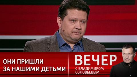 Вечер с Владимиром Соловьевым. Политолог: они пришли за нашими детьми