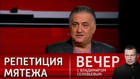Вечер с Владимиром Соловьевым. Репетиция большого мятежа