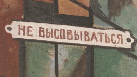 Выставка русского авангарда открылась в Самарском художественном музее