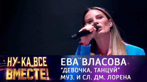 "Ева Власова, ""Девочка, танцуй"""