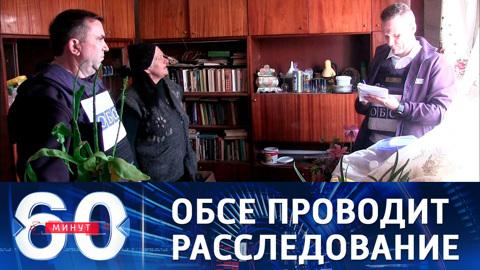 Наблюдатели ОБСЕ осмотрели место гибели четырехлетнего мальчика