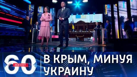 60 минут. Россия и Белоруссия прорабатывают открытие рейсов в Крым. Эфир от 01.06.2021 (18:40)