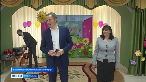 В Грайворонском горокруге открыли доступный для инвалидов детский сад