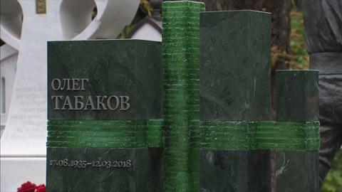 Памятник Олегу Табакову открыли на Новодевичьем кладбище в Москве