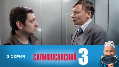 Склифосовский (3 сезон). Серия 3