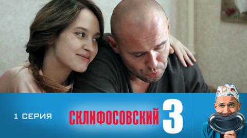Склифосовский (3 сезон). Серия 1