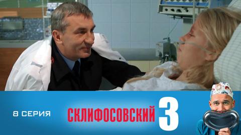 Склифосовский (3 сезон). Серия 8
