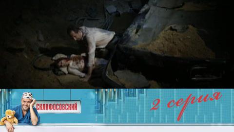 Склифосовский (4 сезон). Серия 2