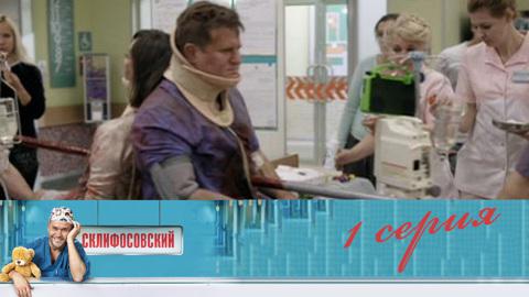 Склифосовский (4 сезон). Серия 1