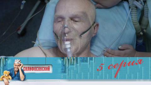 Склифосовский (4 сезон). Серия 5