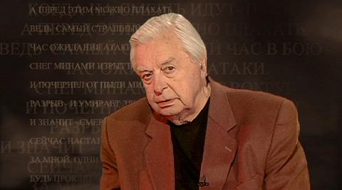 """Написано войной. Юрий Любимов читает стихотворение Семёна Гудзенко """"Когда на смерть идут - поют..."""""""