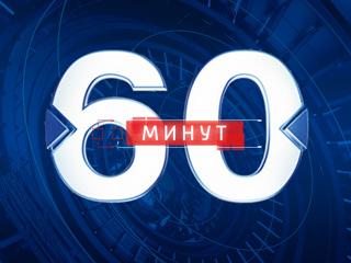 Онлайн 1 россия тюмень