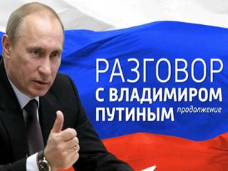 Разговор С Путиным Скачать Торрент img-1