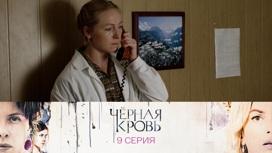 Черная кровь / серия 4 / видео / russia. Tv.