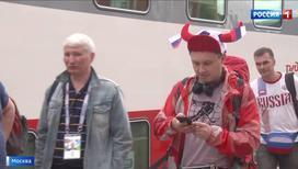 Из Москвы в Сочи отправился первый бесплатный поезд с болельщиками