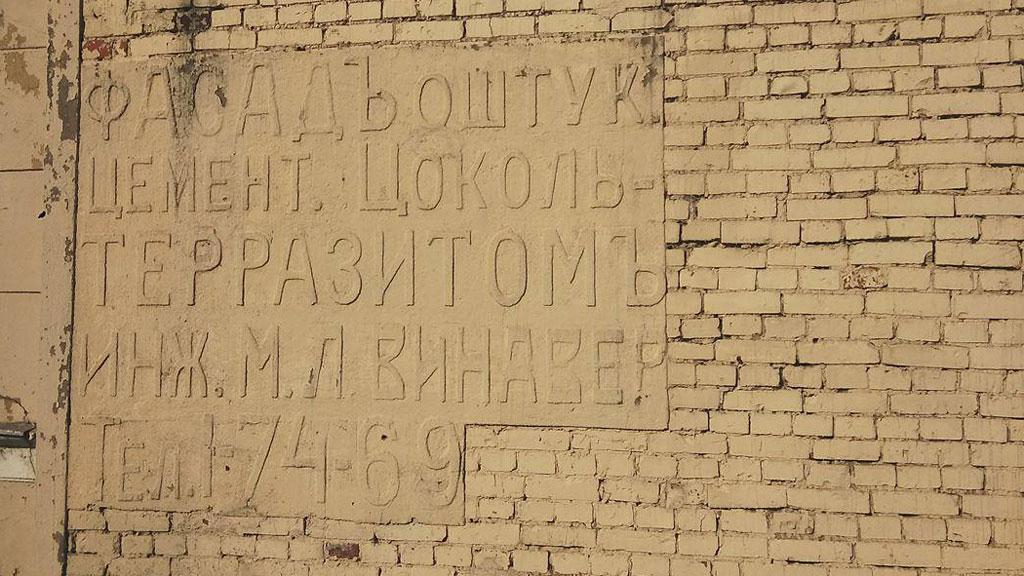 "Надпись на брандмауэре дома 8 по Чистому переулку до начала реставрации. Фото: проект ""Вспомнить всё"""