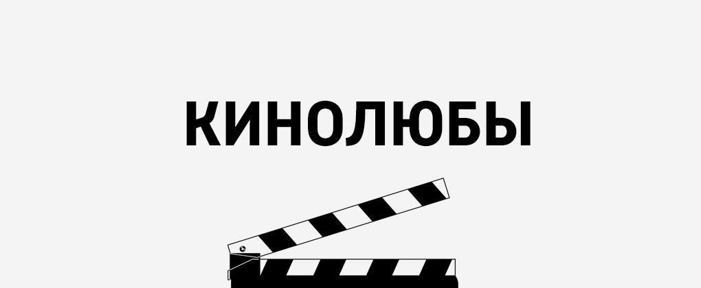 Кинолюбы