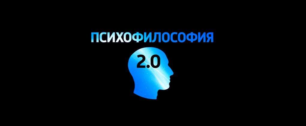 Психофилософия 2.0