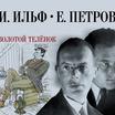 """Тихон Хренников """"Золотой теленок"""""""