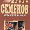 """Юлиан Семенов  """"Испанский вариант"""". Серия 13-я"""
