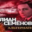 """Юлиан Семенов  """"Альтернатива"""". Серия 18-я"""