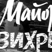 """Юлиан Семенов """"Майор Вихрь"""". Серия 12-я"""