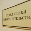 Служба опеки в России давно нуждается в кардинальной реформе