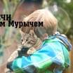 """""""Жду с нетерпением. Встречи с котом Мурычем"""""""