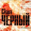 """Саша Черный """"Иероглифы"""". Серия 2-я"""