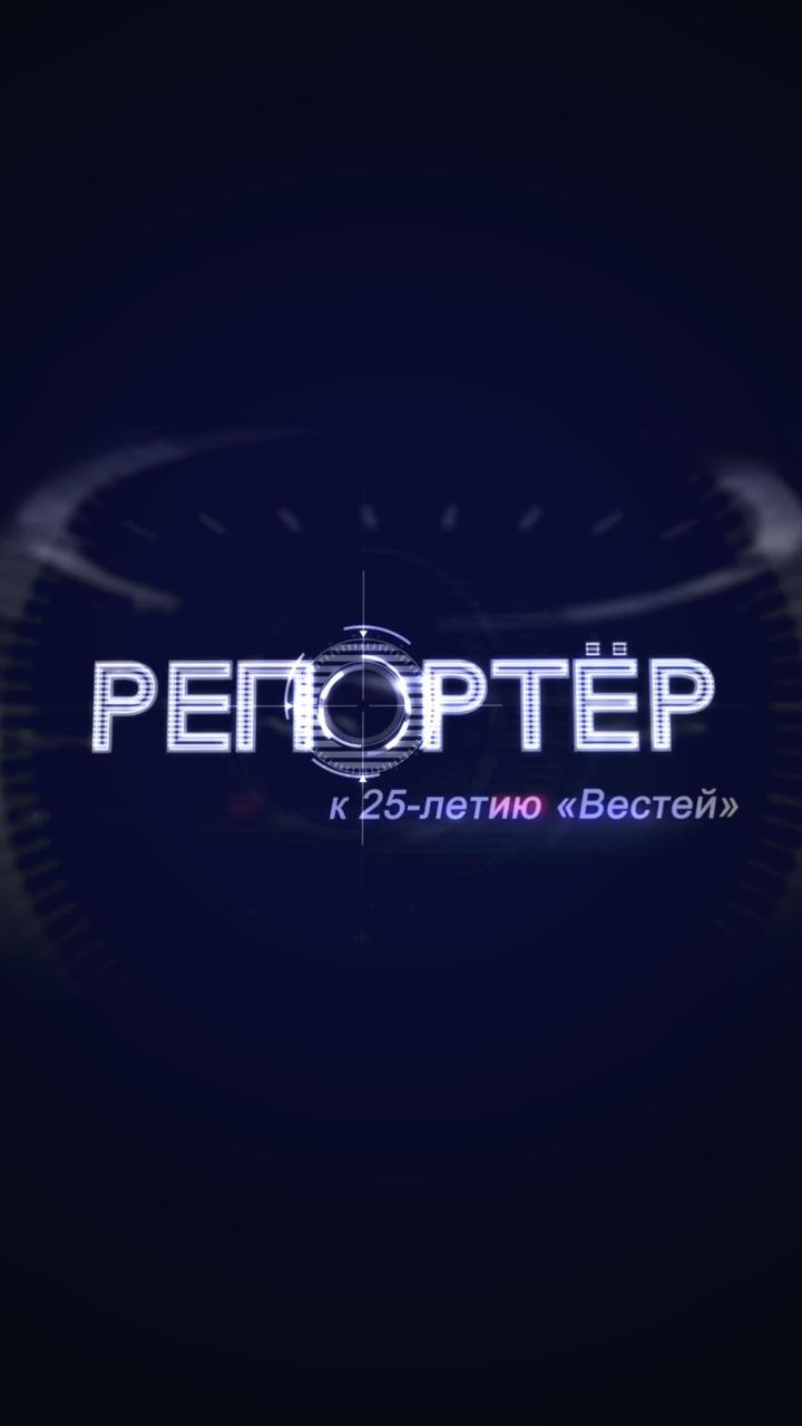 """Репортер. К 25-летию """"Вестей"""""""