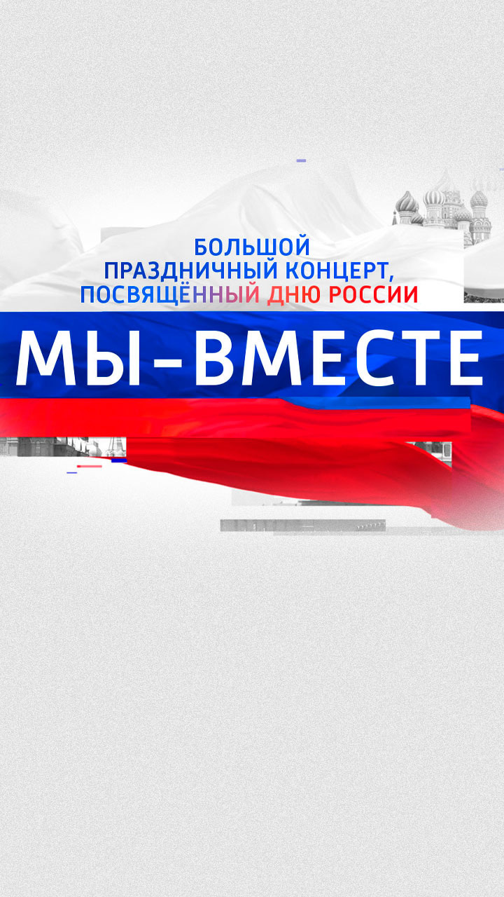 """Большой праздничный концерт, посвященный Дню России """"Мы – вместе!"""""""