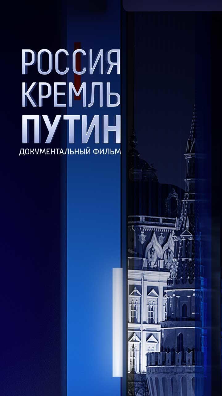 Россия. Кремль. Путин